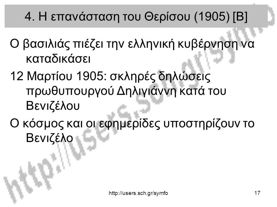 4. Η επανάσταση του Θερίσου (1905) [Β]